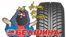 Правда о Белшине ARTMOTION SNOW зимняя