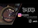 TEMA BORODA x STREET EDIT 2018