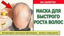 Эффективная маска для роста волос в домашних условиях | Как сделать чтобы волосы были густыми