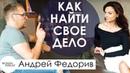Андрей Федорив Как найти своё дело Женская реализация или Бизнес по женски