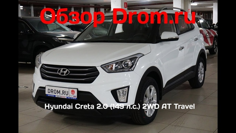 Hyundai Creta 2018 2.0 (149 л.с.) 2WD AT Travel - видеообзор