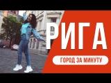 Город за минуту    Рига    Лилия Хисамутдинова