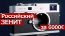 Обзор Зенит М Честно о первой российской камере