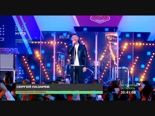Марафон Муз-ТВ 22 часа в эфире 2018-11-24 | Сергей Лазарев | Так красиво, Холодный ноябрь, Шепотом