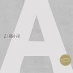 Дельфин альбом Андрей [Remastered 2015]