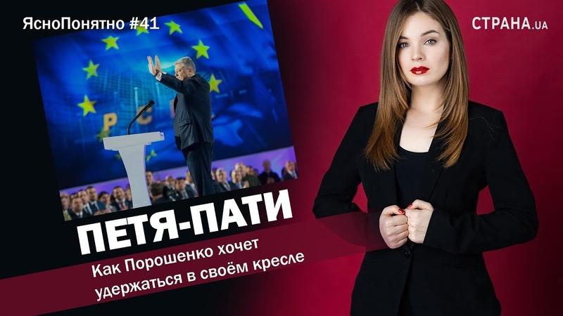 Петя Пати Как Порошенко хочет удержаться в своём кресле ЯсноПонятно 41 by Олеся Медведева