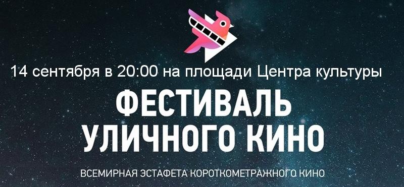 В Армянске состоится конкурсный показ Всемирного Фестиваля уличного кино