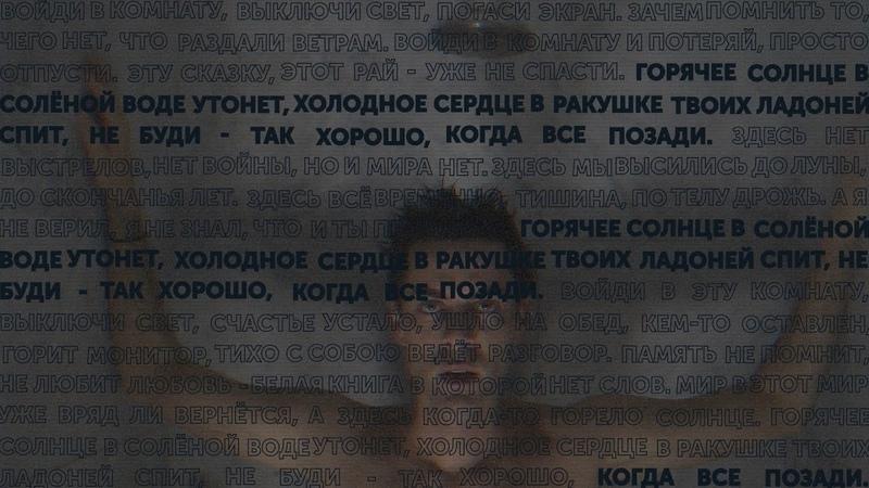 Марк Тишман - Войди В Комнату [ПРЕМЬЕРА 2018] 0
