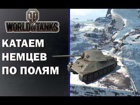 World of Tanks ► Выгуливаем немцев