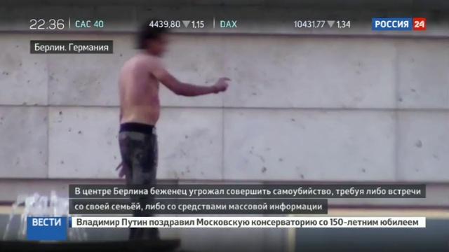 Новости на Россия 24 • Полиция скрутила голого беженца в берлинском фонтане
