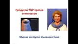 Анкилостомоз. Опыт применения продукции NSP. Смирнова Нина