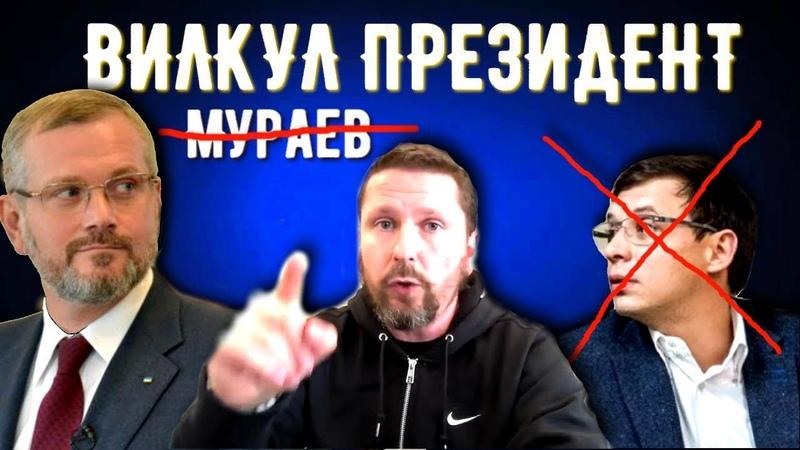 Шарий Анатолий: Вилкул Александр БУДУЩИЙ ПРЕЗИДЕНТ УКРАИНЫ