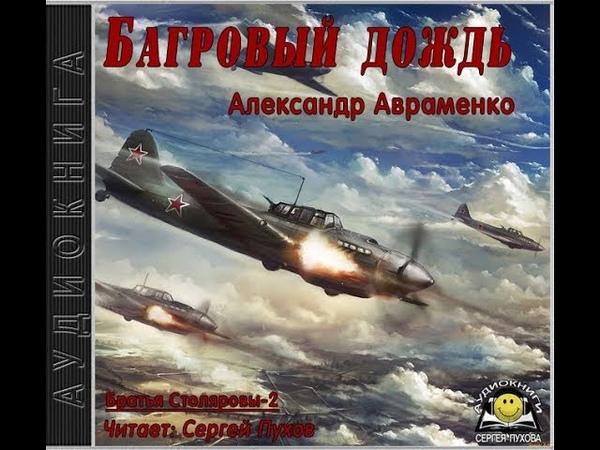 Александр Авраменко - Братья Столяровы 2. Багровый дождь (Аудиокнига) (Часть 2)