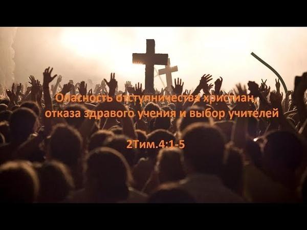 Опасность отступничества христиан, отказа здравого учения и выбор учителей. 2Тим.4:1-5. (для глухих)