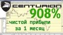 Торговый робот CENTURION- 908 за один месяц