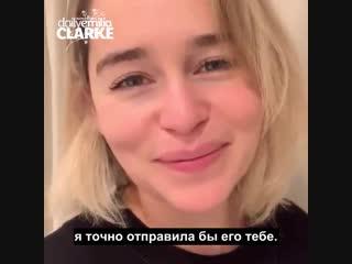 Поздравление от эмилии кларк (русские субтитры)
