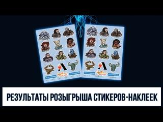MTG Arena   Результаты розыгрыша стикеров-наклеек