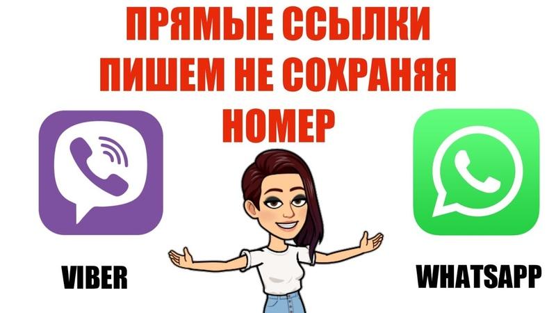 Как написать в WhatsApp и Viber НЕ сохраняя номер телефона