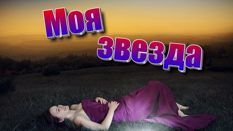 Радмир Текеев Моя звезда