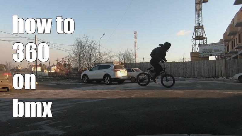 HOW TO 360 ON BMX | КАК СДЕЛАТЬ 360 В ДВА НА БМХ