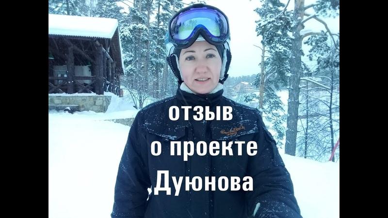 Отзыв Галины Колосовой Отзыв о проекте Дуюнова