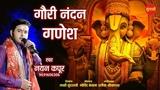 Gauri Nandan Ganesh -