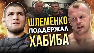 Реакция на заявление Хабиба, что он может покинуть UFC, Шлеменко поддержал Хабиба