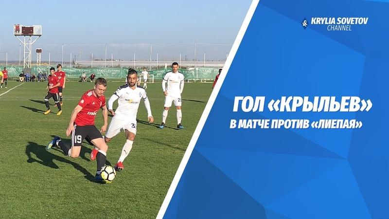Уругвайский защитник Крыльев Советов отметился забитым мячом в контрольной игре с Лиепая