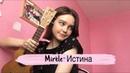 Mirèle-Истина (ukulele cover by alina neumann)