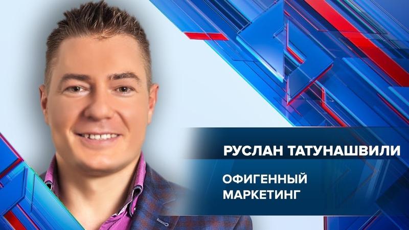 Офигенный маркетинг | Вебинар Руслана Татунашвили | Университет СИНЕРГИЯ