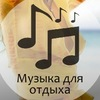 Релакс Музыка ♫ Lounge ♫ Chillout ♫ Ambient