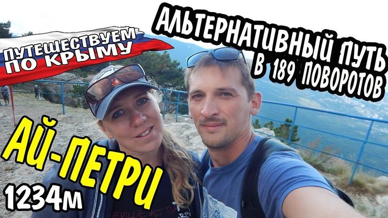 Путешествие в Крым Ай Петри Спуск через водопад Учан Су