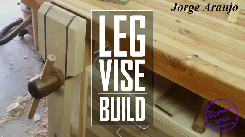 Leg Vise Build