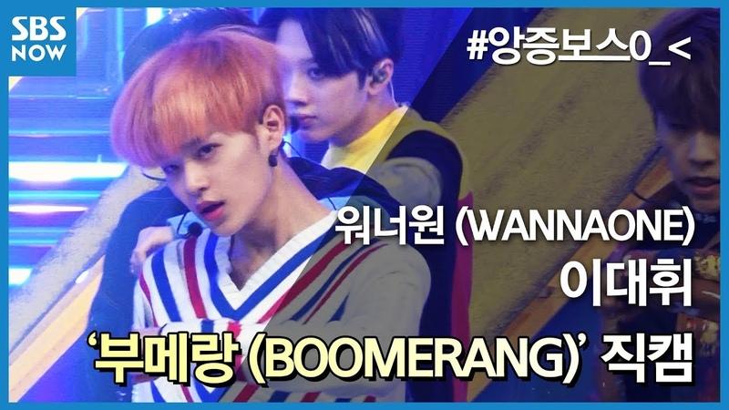 SBS [인기가요] - 워너원(Wanna One) '이대휘' BOOMERANG(부메랑) 직캠ver. / SBS 'INKIGAYO'