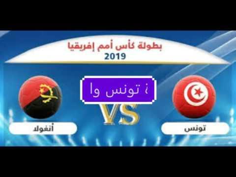 مباراة تونس وانغولا بث مباشر