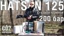Hatsan 125 с усиленной ГП 200 атм, КРАШ-тест, стрельба по хрону и мишени.