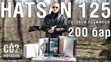 Hatsan 125 с усиленной ГП 200 атм, КРАШ-тест, стрельба по