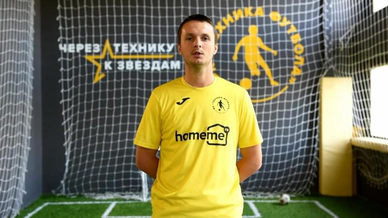 Петр Маршинский - приглашение в ДФШ Техника Футбола