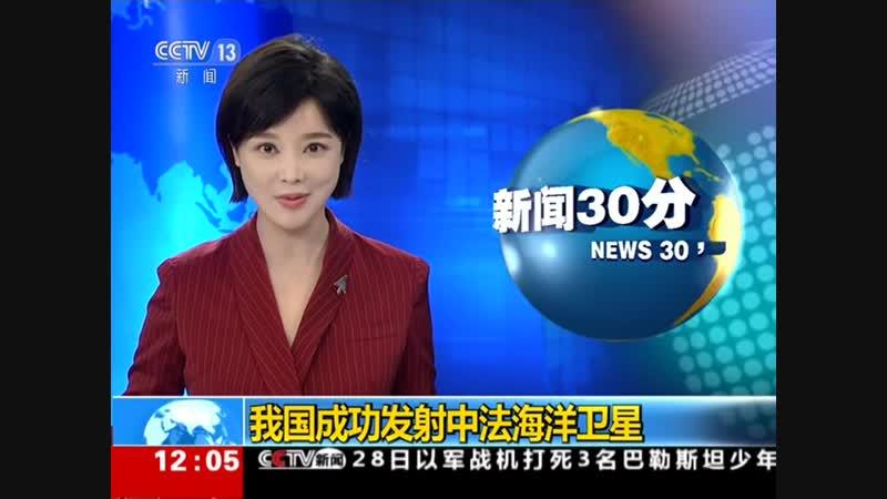我国成功发射中法海洋卫星 2018/10/29
