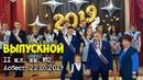 ВЫПУСКНОЙ - 11 кл., 2 шк., г. Асбеста, 22.05.2019