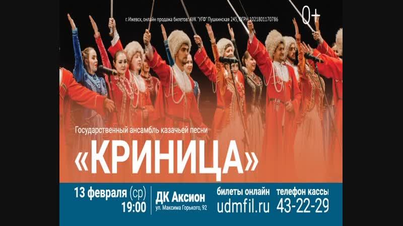 Криница! 13.02, Филармония, Большая сцена!