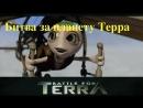 Битва за планету Терра (2007) HD фантастический мультфильм