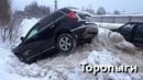 Ну как так то Авто Засранцы! Торопыги и Водятлы на дорогах страны в зимний период!