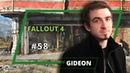 Fallout 4 - Gideon - 58 выпуск