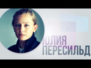 Юлия Пересильд о том, как благотворительность делает людей счастливыми