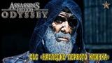 ASSASSIN'S CREED ODYSSEY - DLC НАСЛЕДИЕ ПЕРВОГО КЛИНКА #1