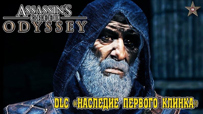 ASSASSIN'S CREED ODYSSEY DLC НАСЛЕДИЕ ПЕРВОГО КЛИНКА 1