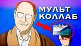 ПРОКТОНИС МУЛЬТ-КОЛЛАБ (Анимация)