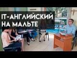 IT-АНГЛИЙСКИЙ на Мальте
