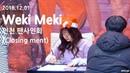 181201 위키미키 Weki Meki 인천 팬사인회 Closing ment 33min full cam